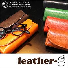 【イタリア本革メガネケース】高級イタリアレザーを使用した上品な眼鏡ケース