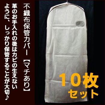 【保管カバー】コート用 不織布保管カバー マチあり【10枚セット】