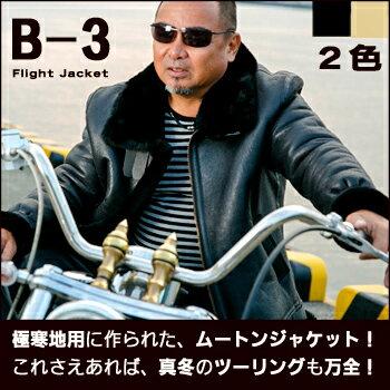 革ジャン/ラム革フライトジャケットB-3(ムートン)羊 (焦げ茶×アイボリー)レザージャ...
