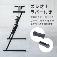 キーボードスタンドX型が使いにくい方にZ型高さ調節可無段階53cm〜82cm軽量ヤマハキーボード対応楽器キーボード台電子キーボードH型テーブル型あす楽対応【送料無料】_73052