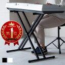 キーボードスタンド 88鍵 X型 折りたたみ 軽量 高さ調節可 30cm〜96.5cm ブラック ホワイト キーボード台 折り畳み 電子キーボード 電子ピアノ ヤマハ カシオ 等 大人 子ども 子供 楽器 黒 白・・・