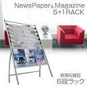 新聞ラック マガジンラック 6段 ワンタッチ固定 メッシュラ...