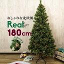 クリスマスツリー 180cm 北欧 おしゃれ 松ぼっくり 木製オーナメント付き