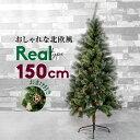 クリスマスツリー 北欧 おしゃれ 150cm 松ぼっくり 木...