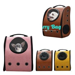ペットキャリー リュック レザー調仕上げ 手提げ 小型犬 猫 〜5kg おしゃれ 3カラー リュックサック ペットキャリーバック ペットキャリーカート ゲージ 犬用 猫用 ペット用品 ペットグッズ