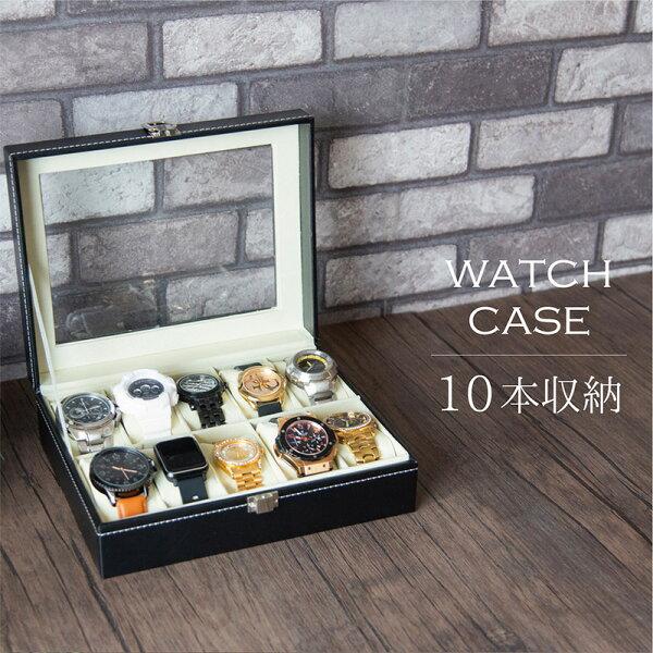 時計収納ケース10本ウォッチケースおしゃれ腕時計収納置きケースディスプレイケースコレクションケース腕時計ケースウォッチボックス鍵