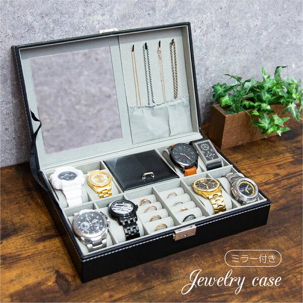 ジュエリーケースアクセサリーケース大容量収納卓上ミラー付き時計腕時計指輪ピアスネックレスイヤリング収納ケース|おしゃれジュエリー