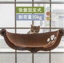 猫 ベッド ハンモック 窓 猫用ベッド 吸盤式 フェルト 対荷重10kg おしゃれ 雑貨 ペット用品 オールシー...
