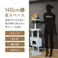 キャットタワー据え置き猫タワー低めおしゃれ省スペーススリム144cmシニア仔猫子猫爪とぎ【送料無料】