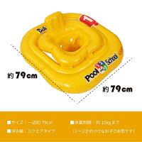 intex浮き輪子供足入れ背もたれ付きフロートベビー幼児インテックス79cm子供用子どもプール水遊び2リング式うきわ浮輪【送料無料】_85465