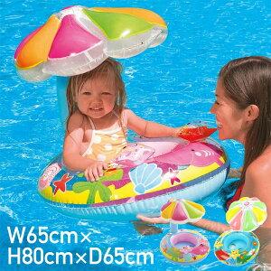 浮き輪 子供 フロート 足入れ ボート うきわ 浮輪 屋根付き シェード 足入れ浮き輪 キッズ 幼児 子ども | インスタ映え 可愛い かわいい 日よけ 日除け プール 海水浴 65cm 80cm ベビー浮き輪