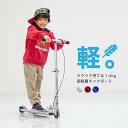 キックボード 子供 2輪 ブレーキ付 光る 耐荷重90kg 男の子 女の子 LED 二輪 キックスケーター キックス...