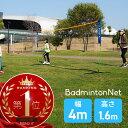 バドミントン ネット バトミントン 簡易 簡単組立 収納バッグ 高さ 約160 幅 約400 親子 屋外 野外 アウ...