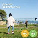 バドミントン ネット バトミントン 簡易 簡単組立 収納バッグ 高さ 約155 幅 約480 親子 屋外 野外 アウ...