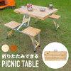 アウトドアテーブル木製折り畳みおしゃれアウトドアテーブルセット折りたたみテーブルチェアコンパクトアウトドアテーブルイスセットウッドアウトドアキャンプイス椅子北欧パラソル【送料無料】_86371