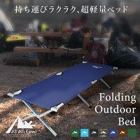 アウトドアベッド折りたたみベッドコット190cm62cm耐荷重100kgアウトドアチェアベンチキャンプ折り畳み簡易ベッドレジャーサマーベッドアルミベッドキャンプベッド【送料無料】_a508