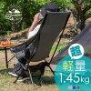 アウトドアチェアハイバック軽量折りたたみアルミキャンプ椅子枕付き超軽量コンパクト1人掛け折り畳み耐荷重100kgグレーベージュネイビーヘッドレストネックパッドドリンクホルダー背もたれイスいす【送料無料】