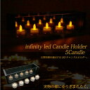 クリスマス LED キャンドル ゆらぎ 5連 専用ガラスケース付き 幻想的 電池式 ろうそく 炎 5個 LEDキャンドルライト 照明 イルミネーション インテリア ガラスフレーム _87157