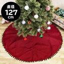 ツリースカート クリスマスツリー 足元スカート 127cm ...