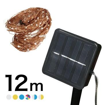 クリスマス イルミネーション ソーラー LED ワイヤー 12m 100球 防水 銅配線 6色 ジュエリーライト デコレーションライト ワイヤーイルミ ツリー 屋外 屋内 インテリア 照明 ウォールデコ @a850