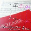 譜面台 折り畳み 軽量 楽譜スタンド 持ち運び便利 折畳式 ソフトケース付 選べる4色/黒/紫/ピンク/白 スチール製 スタンド 演奏会 発表…