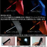 光る雨傘LED搭載アンブレラ選べる4色(9600)