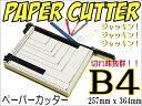ペーパーカッター A4/A5/B7〜B4 サイズ対応 裁断機 ダブル紙押さえ 方眼目盛付きで簡単固定 楽々カット 事務用品 オフィス用具 @u-0268…