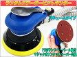 エアーサンダー 吸塵式 ダブルアクション サンドペーパーx2枚付 オービタルサンダー/バキュームタイプ/送料無料 _75024  【10P03Sep16】