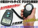 デジタル照度計 最新小型ポケットサイズ 店舗内 工場内 オフィス 部屋などの照明器具の照度測定に  w-0013(3525)