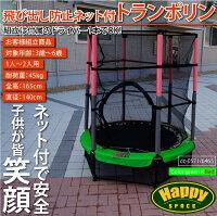 トランポリン/大型/子供用/セーフティーネット付きで安心安全/140cm/緑ご自宅のお庭で遊園地気分/軽量/組み立てはドライバー1本/トランポリン/cc-0571(6465)