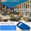 オーニングテント2m/1.5mカリビアンブルー取付けサポート店舗/ベランダ/デッキオーニング/日よけ/雨よけサンシェードオーニング/日よけテント/雨よけテント/防水/折り畳み/伸縮_71047(6757)