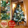 クリスマスツリー180ヌードツリーグリーングリーンツリー/もみの木イルミネーション/オーナメントなしタイプツリー/180cmレビューを書いて送料無料/送料無料/送料込み/送料込_76126(76126)