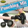 ボクシング ミット ボクササイズ ダイエット/ストレス解消グッズ パンチングミット/トレーニング/有酸素運動/二の腕 引き締め/腹筋/運動 全国送料無料(大型除く)/送料無料/送料込み/送料込 _86113