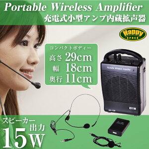 ワイヤレスマイクセット 15W/小型/軽量 マイクアンプ/ヘッドセット/ピンマイク ワイヤレスマイク/スピーカー/インカムマイク/ハンズフリー/拡声器/ワイヤレスアンプ /送料無料/ _73049   【10P0