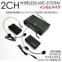 ワイヤレスマイクセット2CH/2本同時使用可能インカムマイクカラオケ/イベント/会議/説明会/等に最適ですレビューを書いて送料無料/送料無料/送料込み/送料込_73009(73009)