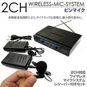 ワイヤレスマイク セット 2CH/2本同時使用可能 ピンマイク カラオケ/イベント/会議/説明会/等に最適です /送料無料 _73008  【10P03Sep16】