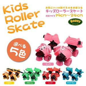 ローラースケート イエロー グリーン ジュニア プレゼント おもちゃ インライン スケート ローラー シューズ