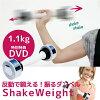 シェイシェイクウェイト1.1kg女性用ダンベルDVD付き1個振るだけで効果抜群シェイクダンベル二の腕肩胸腹筋背中トレーニングダイエット筋トレダンベル運動引き締めシェイプアップフィットネス送料無料_86190