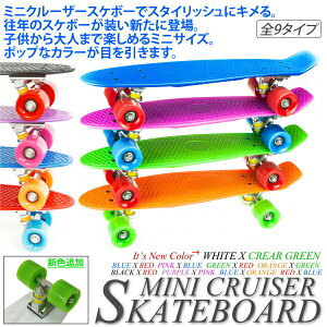 スケート スケボー クルーザー ストリート スケーター