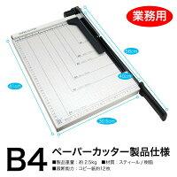 ペーパーカッターA4/A5/B7〜B4サイズ対応裁断機ダブル紙押さえ方眼目盛付きで簡単固定楽々カット事務用品オフィス用具@_74074(3460)