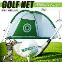 レビューを書いて送料無料 練習用 ゴルフネット 簡単なセッティングで本格的な練習が可能ですゴ...