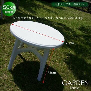 ガーデンテーブル 円形 91cm パラソル対応 軽量3.6kg 耐荷重50kg 1卓 ガーデンテーブル 屋外 キャンプ アウトドア ガーデン家具 丸型 □ _86123