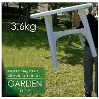 ガーデンテーブル円形91cmパラソル対応軽量3.6kg耐荷重50kg1卓ガーデンテーブル屋外キャンプアウトドアガーデン家具丸型_86123