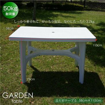 ガーデンテーブル 長方形 110cm×58cm パラソル対応 軽量3.6kg 耐荷重50kg 1卓 ガーデンテーブル 屋外 キャンプ アウトドア ガーデン家具 角型 □ _86124