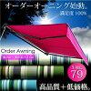 オーダーオーニングテント4m/張り出し2。5m/オリジナルテント/選べる生地色79色/フレームカラーもホワイト/ブラックからお選びください/@a482