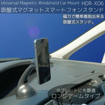 【10%オフクーポン対象】 スマホ タブレット スタンド マグネット 磁石 車載 吸盤式 ロングアーム 取付簡単 カーナビ スマートフォン 車載ホルダー 携帯 アイフォン iPhone iPad _84035