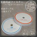 マジックテープ 面ファスナー 25mm 25M巻き 両面テープ フック ループ 2本セット ベルクロ 2.5cm/25ミリ オス メス 万能 家庭用 業務用…