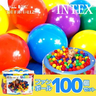 ボールプール ボール カラーボール おもちゃ 100個 収納バッグ入り INTEX社製 子供 幼児 キッズテント ボールハウス 室内 ファンボール 送料無料 あす楽対応 _85161