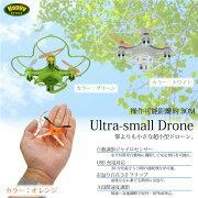 ラジコン オレンジ グリーン ホワイト ジャイロ センサー リターン ヘリコプター ラジコンヘリ おもちゃ