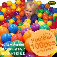 ボールプールボールカラーボールおもちゃ100個/55mm収納バッグ入りINTEX社製/子供幼児キッズテントボールハウス室内ファンボール/レビューを書いて送料無料/送料無料/送料込み/送料込/_85270